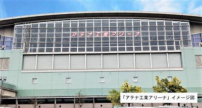 atena-kogyo_arena.jpg